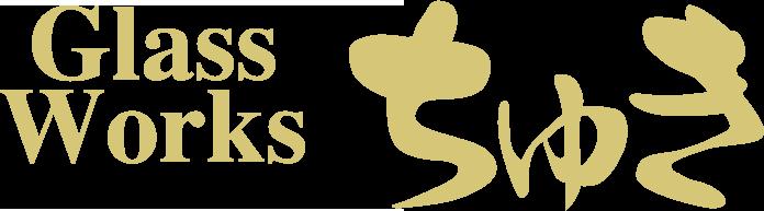 GlassWorksちゅき つづるブランディングサイト
